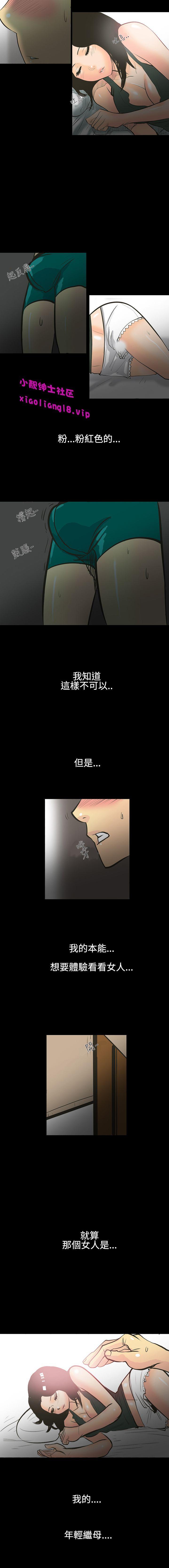 中文韩漫 無法停止的甜蜜關係 Ch.0-12 9