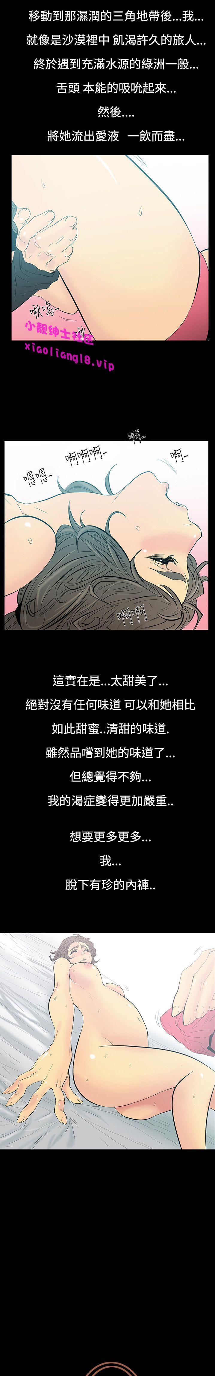 中文韩漫 無法停止的甜蜜關係 Ch.0-12 100