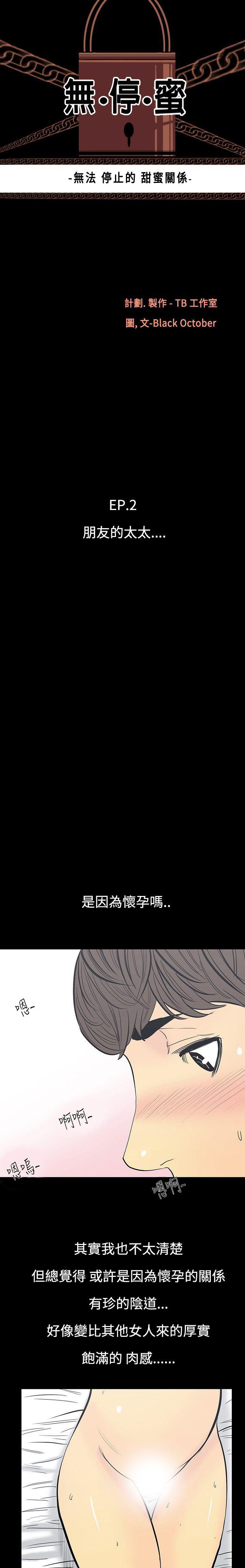 中文韩漫 無法停止的甜蜜關係 Ch.0-12 101