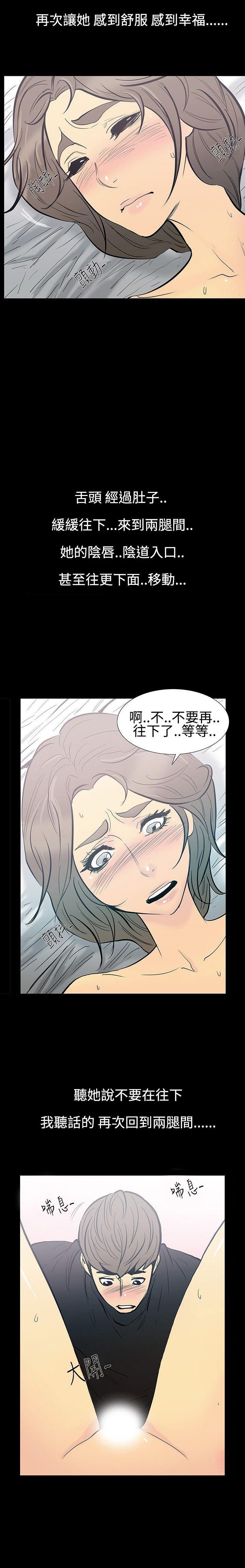 中文韩漫 無法停止的甜蜜關係 Ch.0-12 107