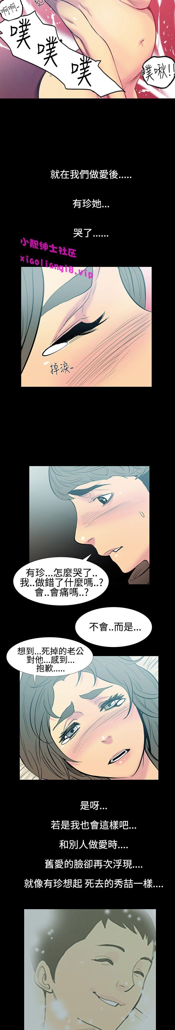 中文韩漫 無法停止的甜蜜關係 Ch.0-12 115
