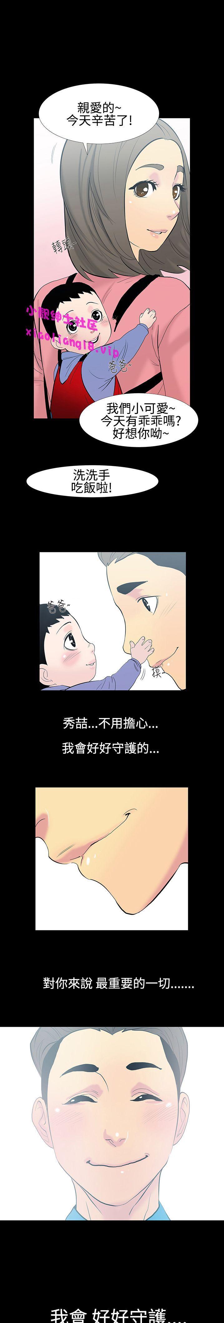 中文韩漫 無法停止的甜蜜關係 Ch.0-12 118
