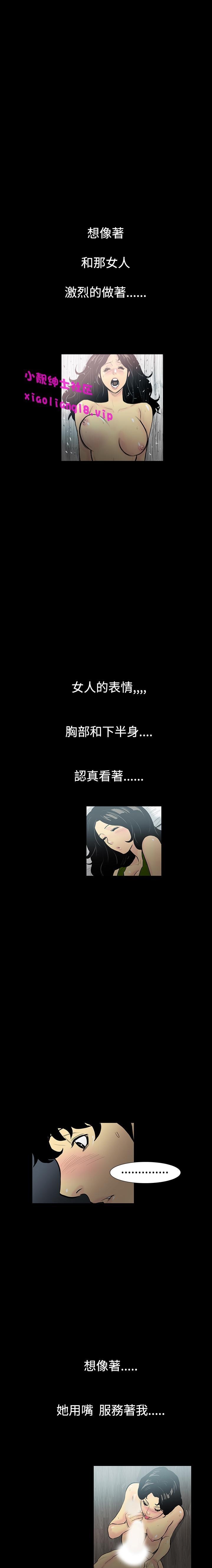 中文韩漫 無法停止的甜蜜關係 Ch.0-12 12