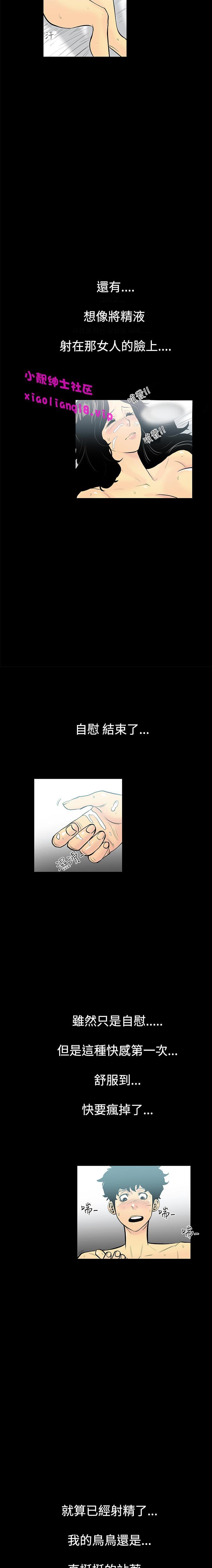 中文韩漫 無法停止的甜蜜關係 Ch.0-12 17