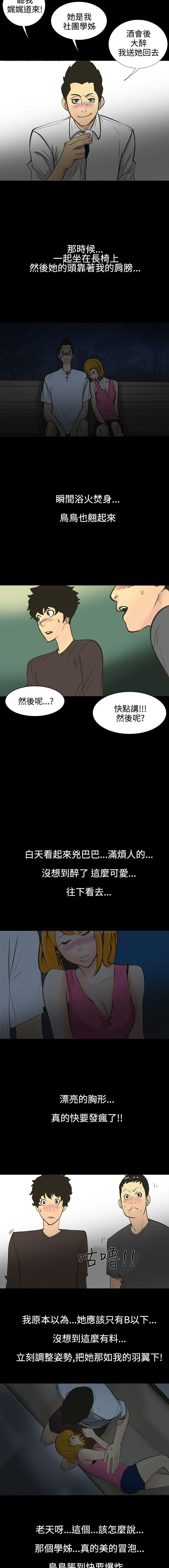 中文韩漫 無法停止的甜蜜關係 Ch.0-12 1