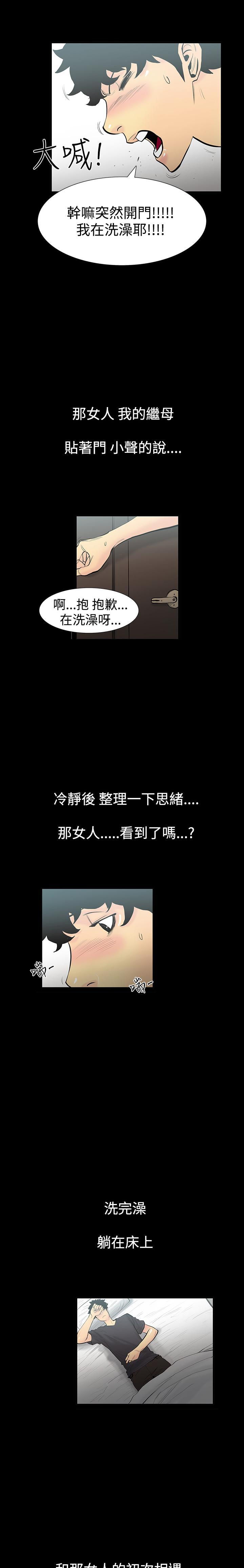 中文韩漫 無法停止的甜蜜關係 Ch.0-12 21