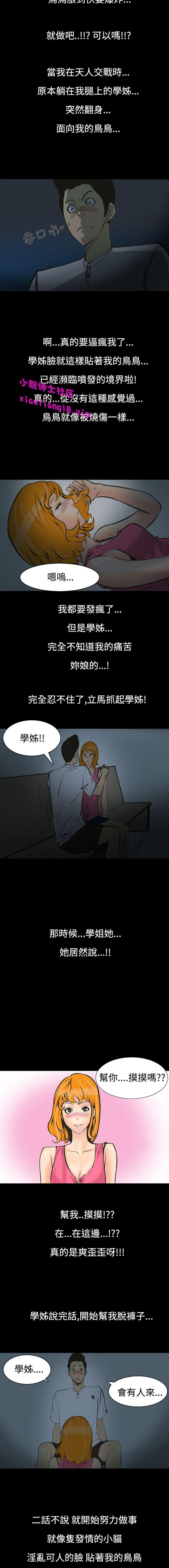 中文韩漫 無法停止的甜蜜關係 Ch.0-12 2