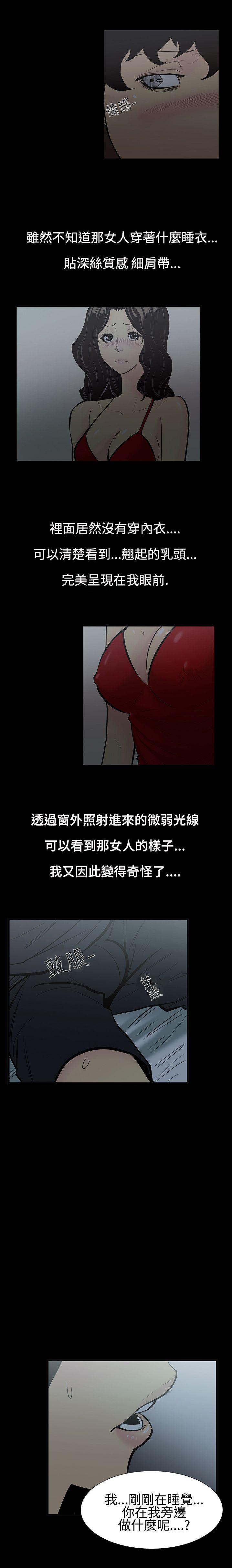 中文韩漫 無法停止的甜蜜關係 Ch.0-12 32