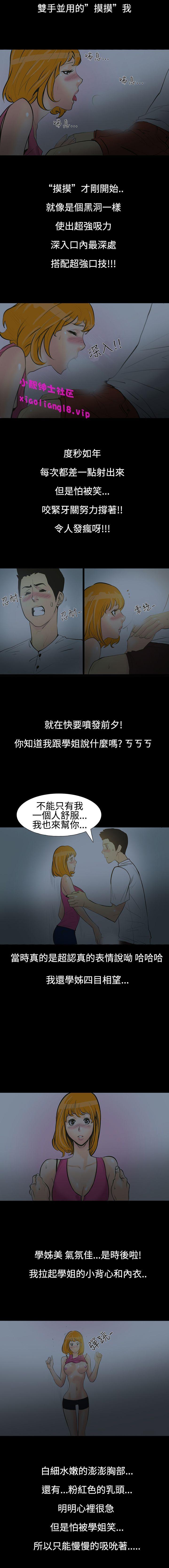 中文韩漫 無法停止的甜蜜關係 Ch.0-12 3