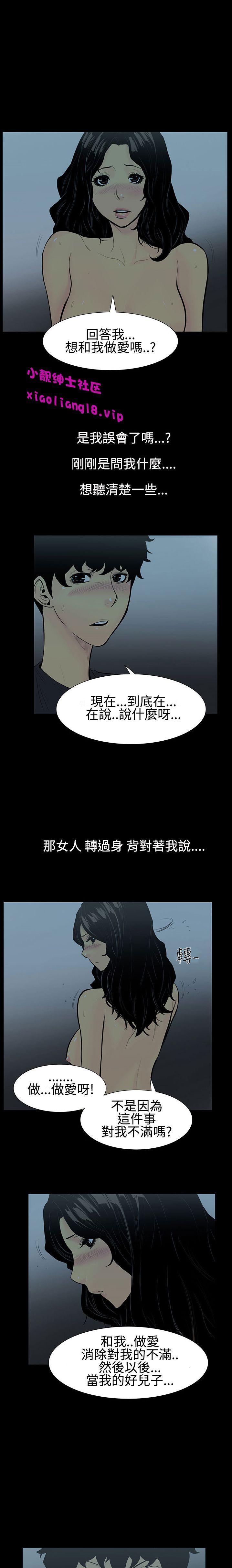 中文韩漫 無法停止的甜蜜關係 Ch.0-12 42