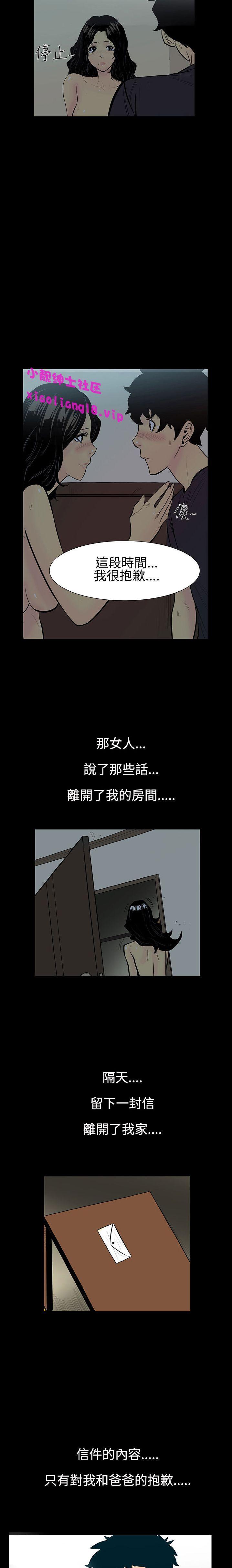 中文韩漫 無法停止的甜蜜關係 Ch.0-12 44