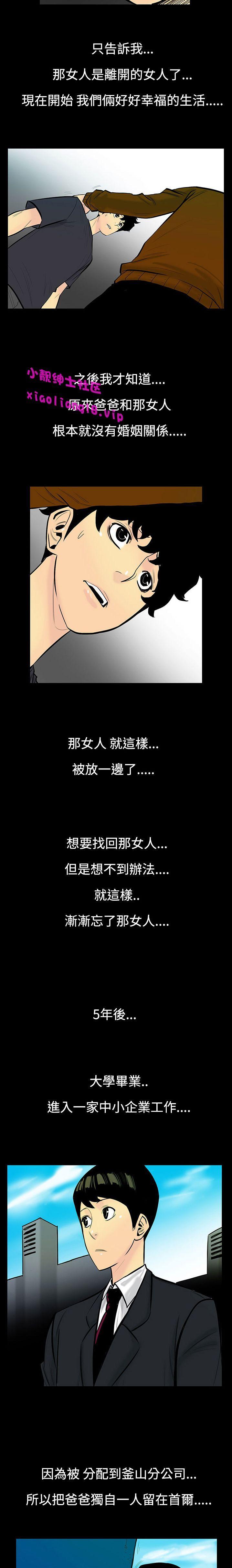 中文韩漫 無法停止的甜蜜關係 Ch.0-12 46