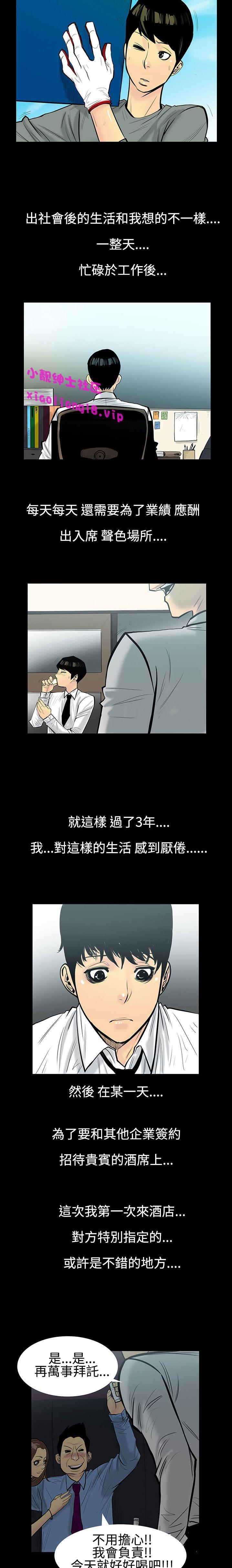 中文韩漫 無法停止的甜蜜關係 Ch.0-12 47