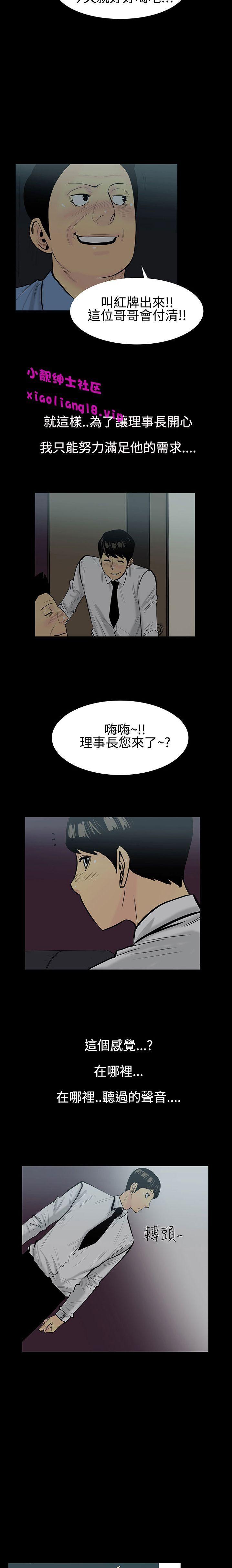 中文韩漫 無法停止的甜蜜關係 Ch.0-12 48
