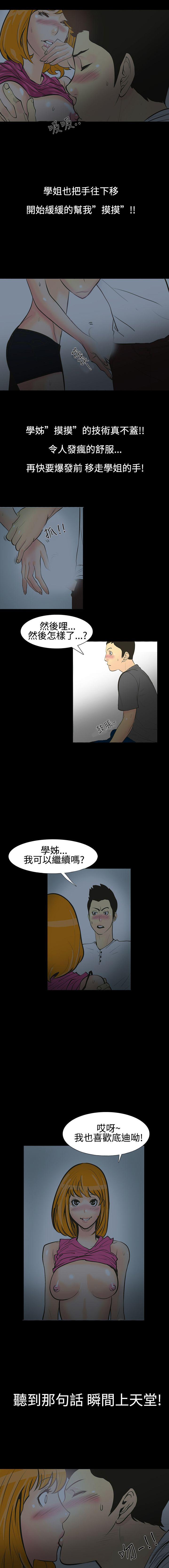 中文韩漫 無法停止的甜蜜關係 Ch.0-12 4