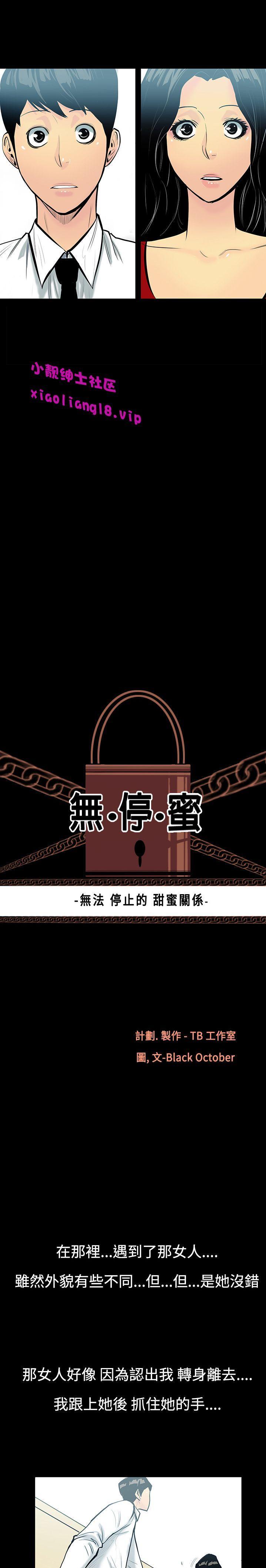 中文韩漫 無法停止的甜蜜關係 Ch.0-12 50
