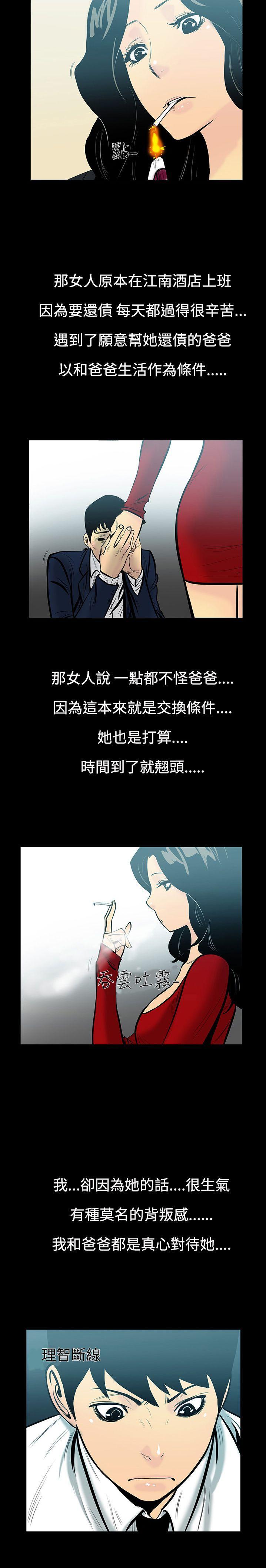 中文韩漫 無法停止的甜蜜關係 Ch.0-12 52