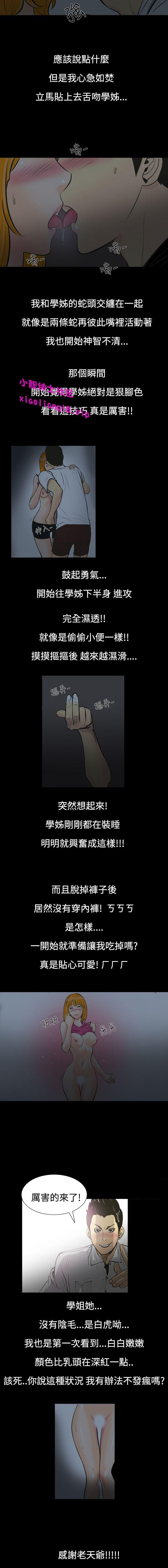 中文韩漫 無法停止的甜蜜關係 Ch.0-12 5