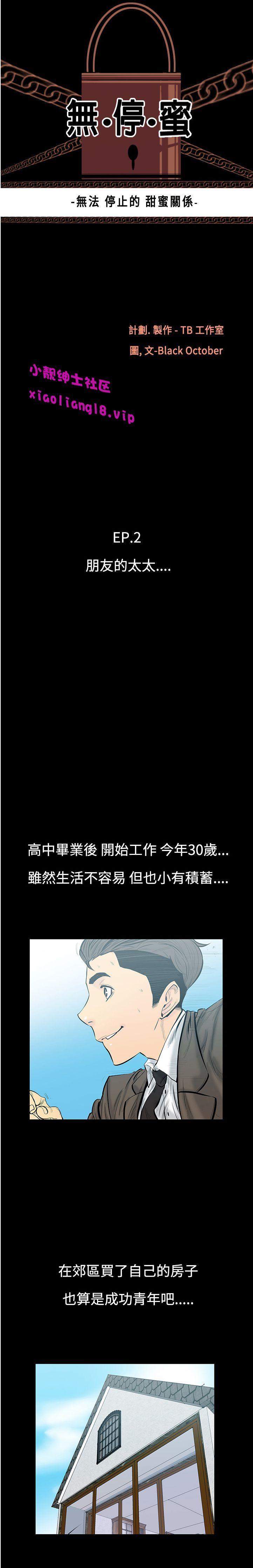 中文韩漫 無法停止的甜蜜關係 Ch.0-12 60