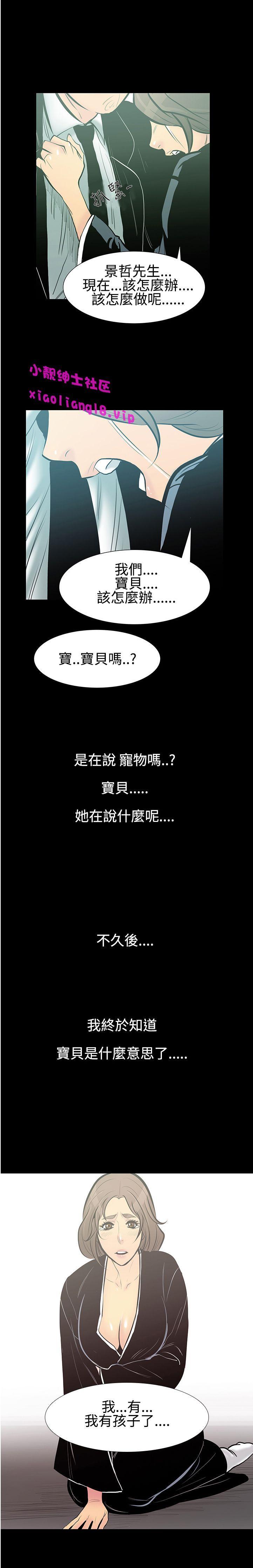 中文韩漫 無法停止的甜蜜關係 Ch.0-12 69