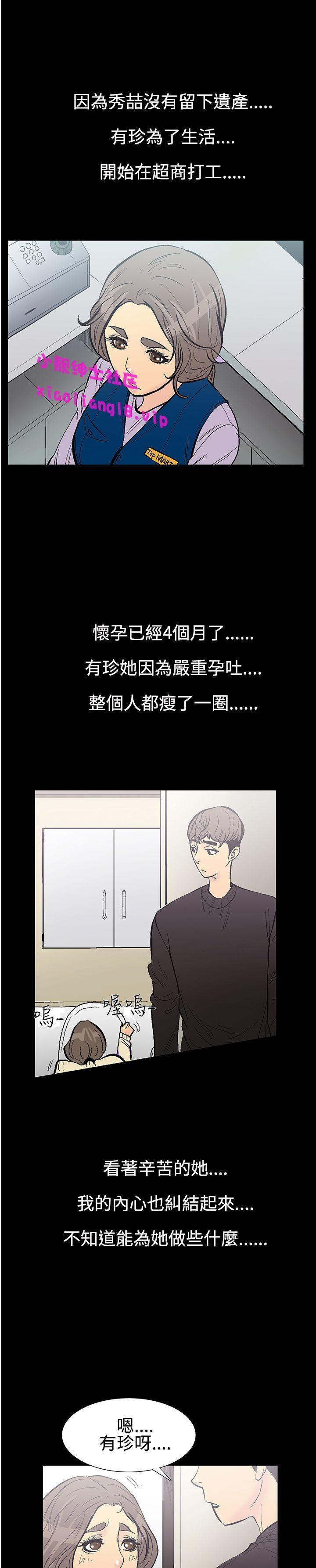 中文韩漫 無法停止的甜蜜關係 Ch.0-12 73