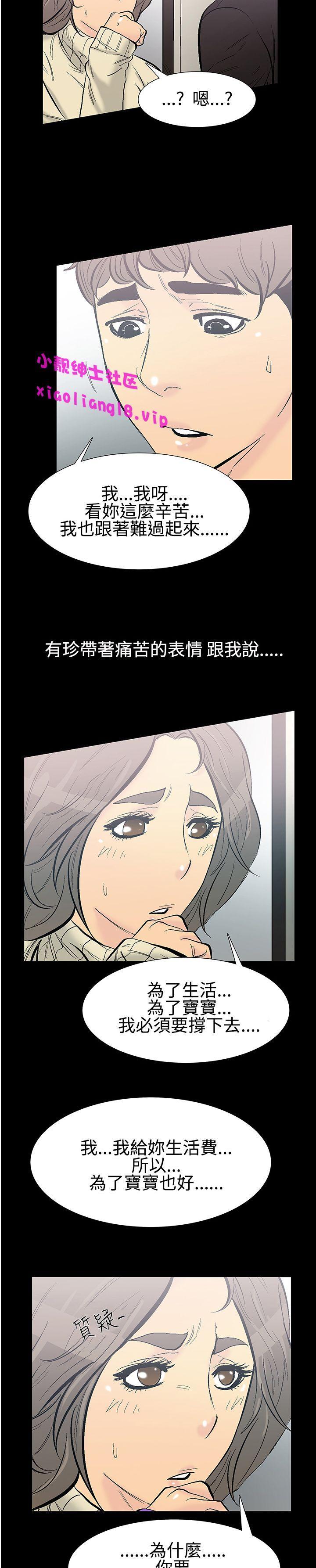 中文韩漫 無法停止的甜蜜關係 Ch.0-12 74