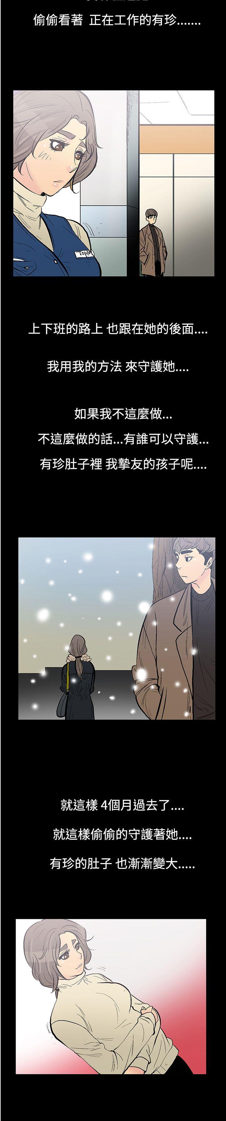 中文韩漫 無法停止的甜蜜關係 Ch.0-12 77