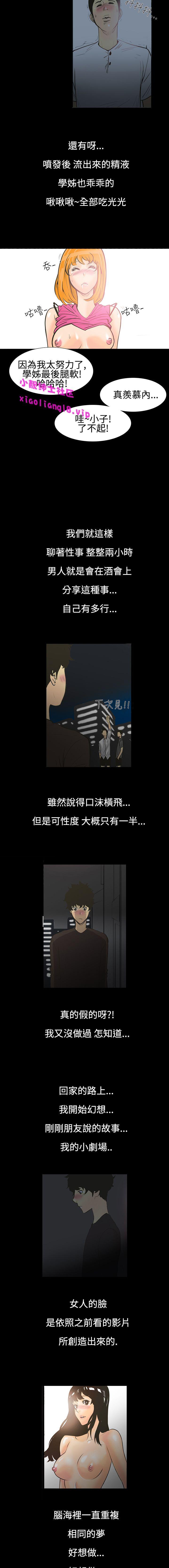 中文韩漫 無法停止的甜蜜關係 Ch.0-12 7