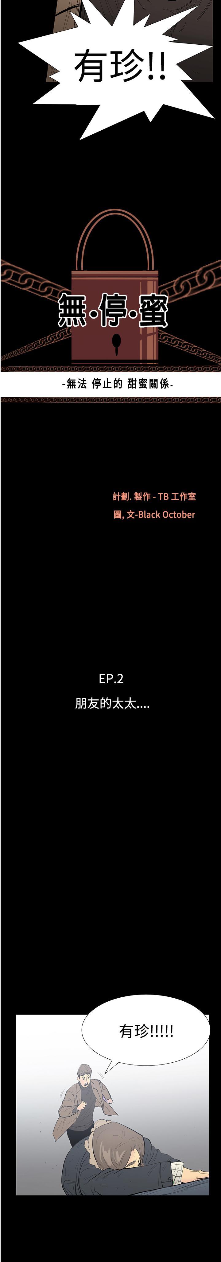 中文韩漫 無法停止的甜蜜關係 Ch.0-12 81