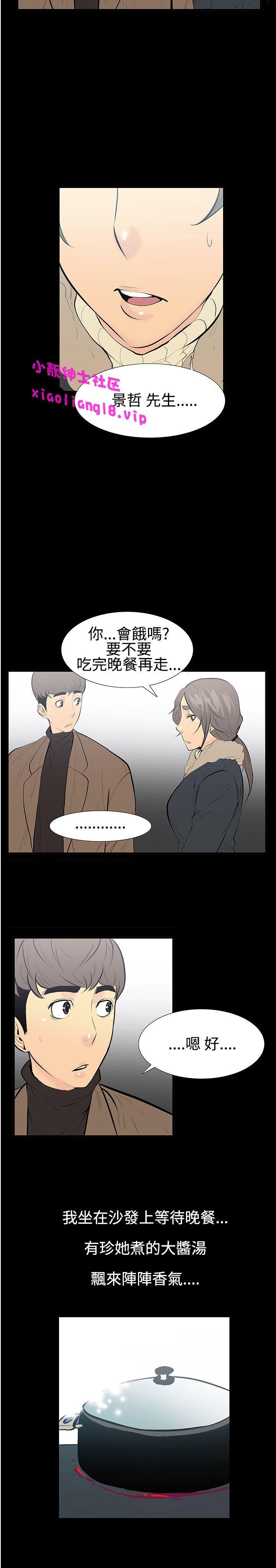 中文韩漫 無法停止的甜蜜關係 Ch.0-12 84
