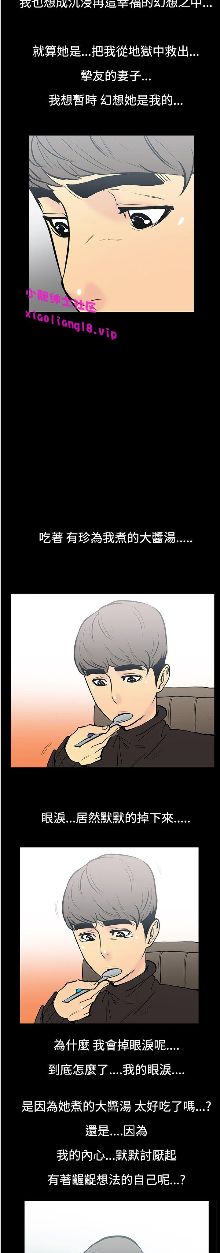 中文韩漫 無法停止的甜蜜關係 Ch.0-12 86