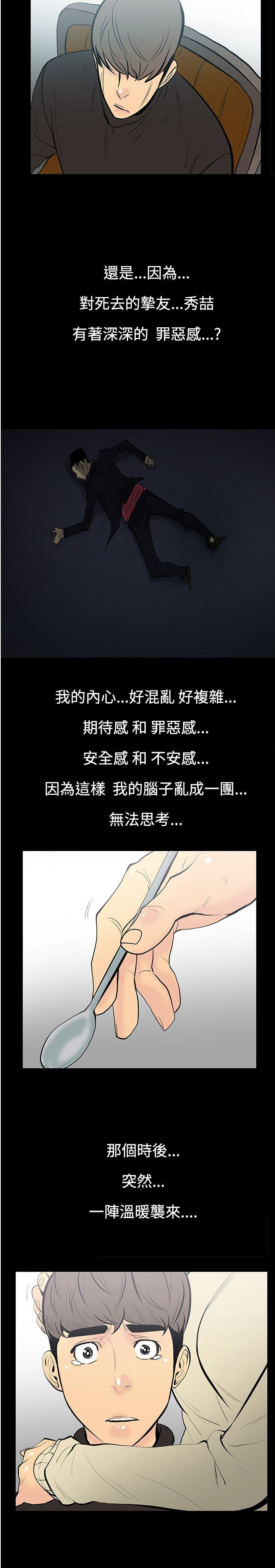 中文韩漫 無法停止的甜蜜關係 Ch.0-12 87