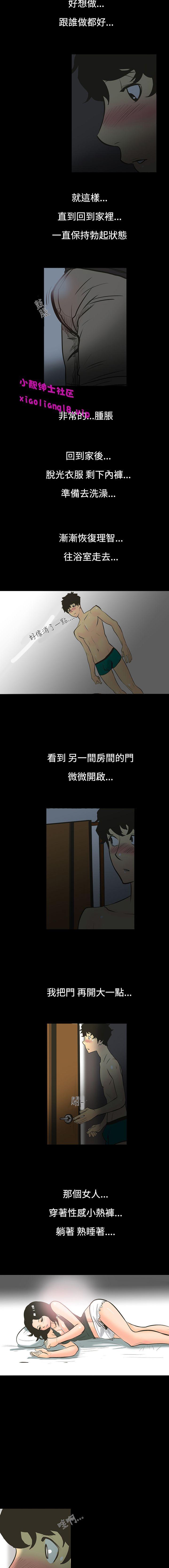 中文韩漫 無法停止的甜蜜關係 Ch.0-12 8