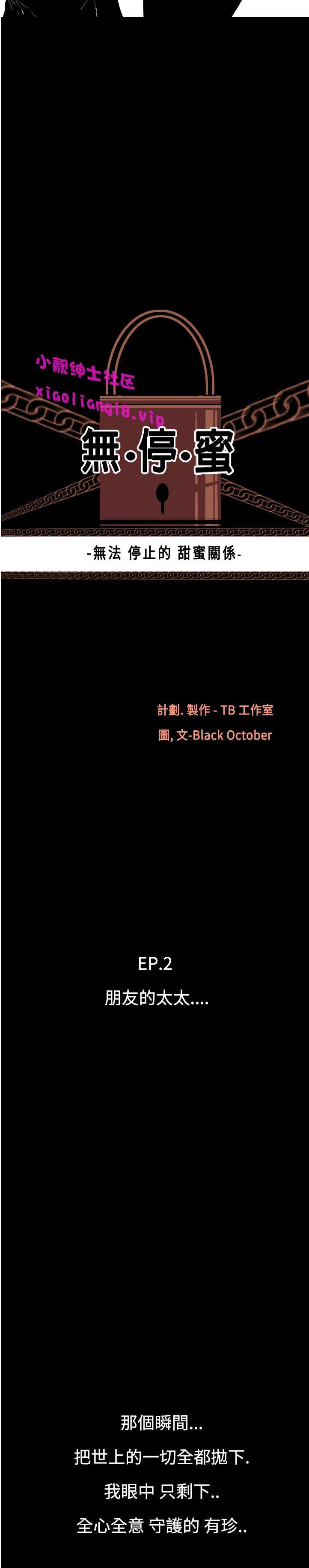 中文韩漫 無法停止的甜蜜關係 Ch.0-12 91