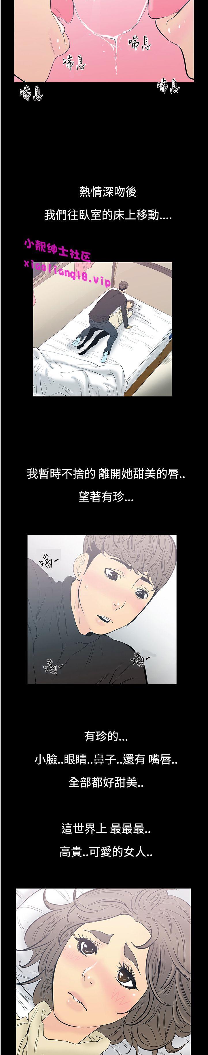 中文韩漫 無法停止的甜蜜關係 Ch.0-12 93
