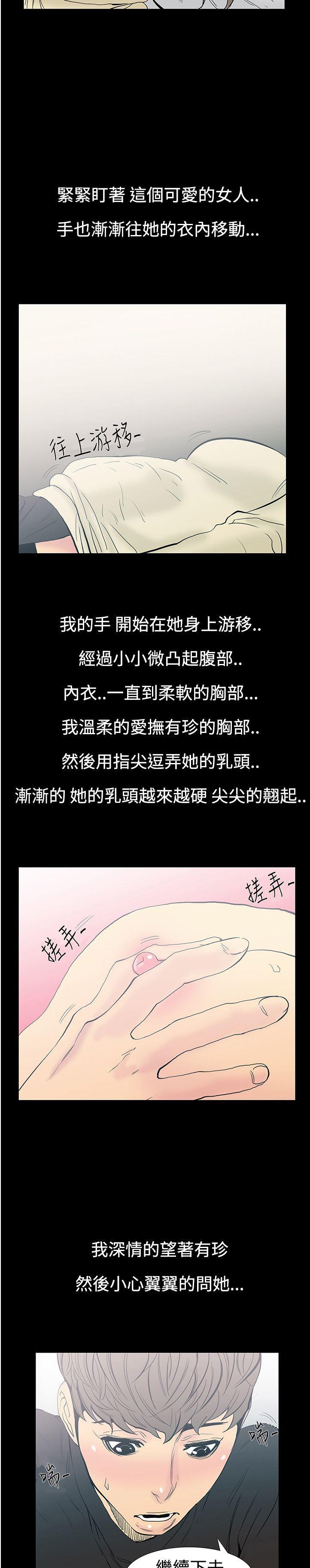 中文韩漫 無法停止的甜蜜關係 Ch.0-12 94