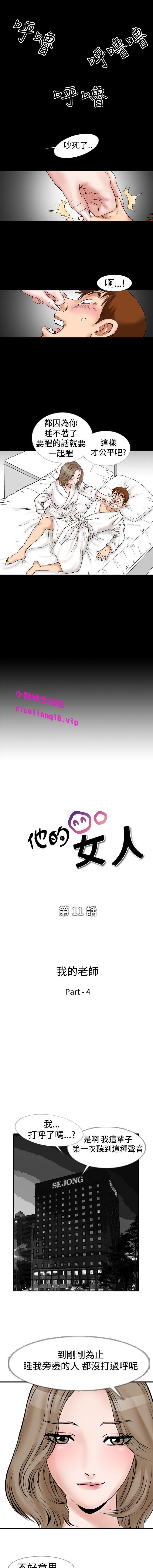 中文韩漫 他的女人 Ch.0-12 100