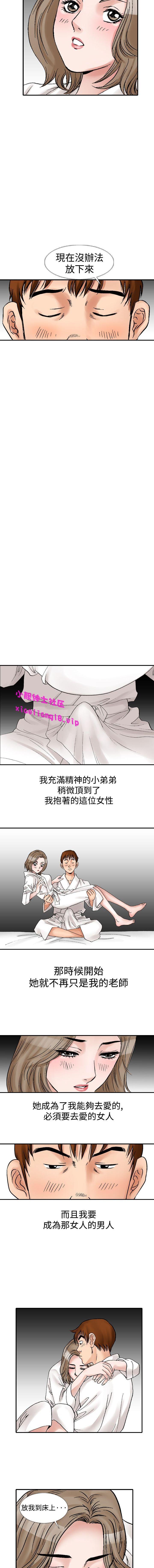 中文韩漫 他的女人 Ch.0-12 106