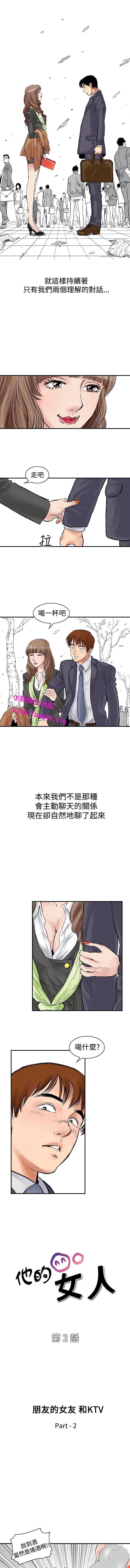 中文韩漫 他的女人 Ch.0-12 10