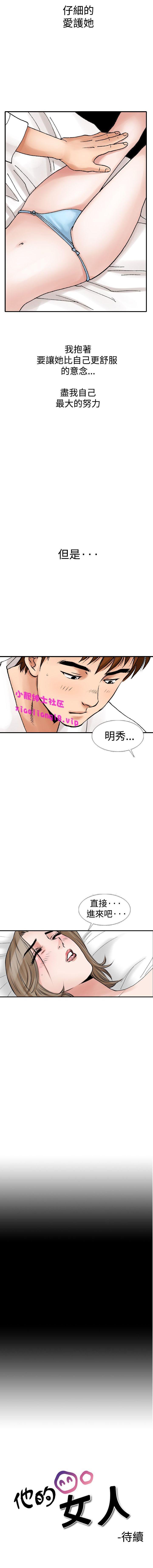 中文韩漫 他的女人 Ch.0-12 109