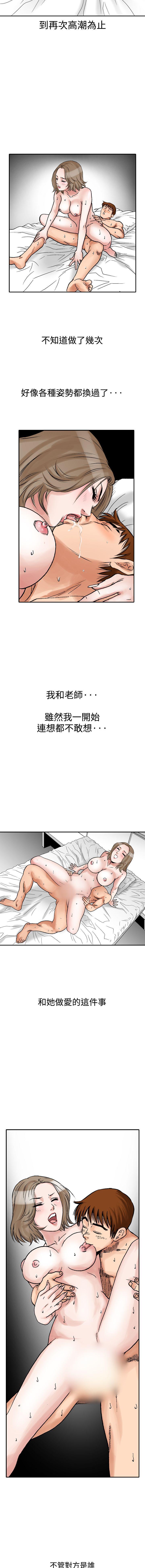 中文韩漫 他的女人 Ch.0-12 117
