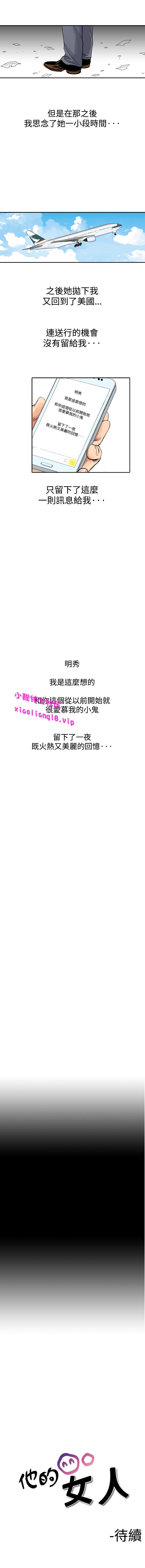 中文韩漫 他的女人 Ch.0-12 119