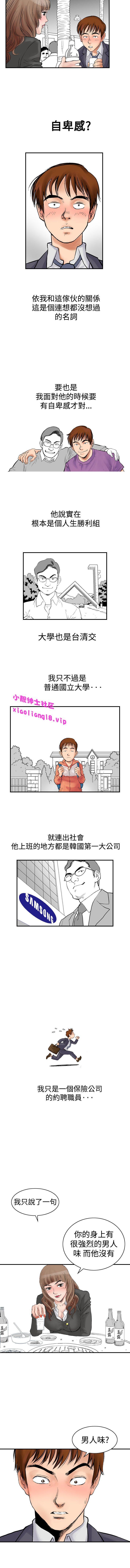 中文韩漫 他的女人 Ch.0-12 12