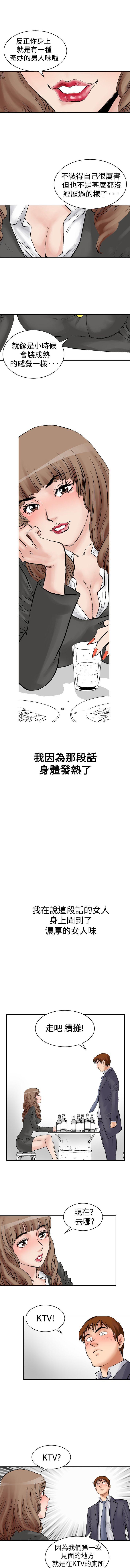 中文韩漫 他的女人 Ch.0-12 13