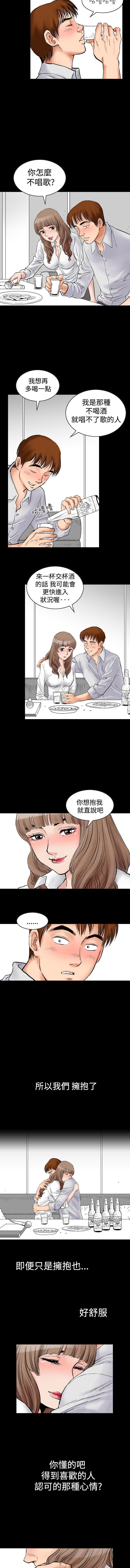 中文韩漫 他的女人 Ch.0-12 15
