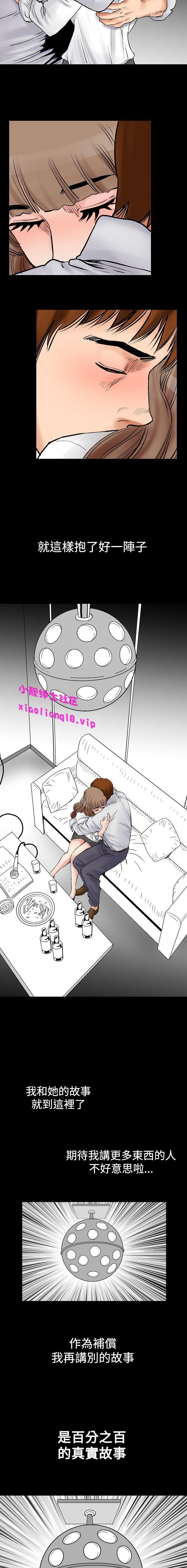 中文韩漫 他的女人 Ch.0-12 26