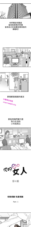 中文韩漫 他的女人 Ch.0-12 30