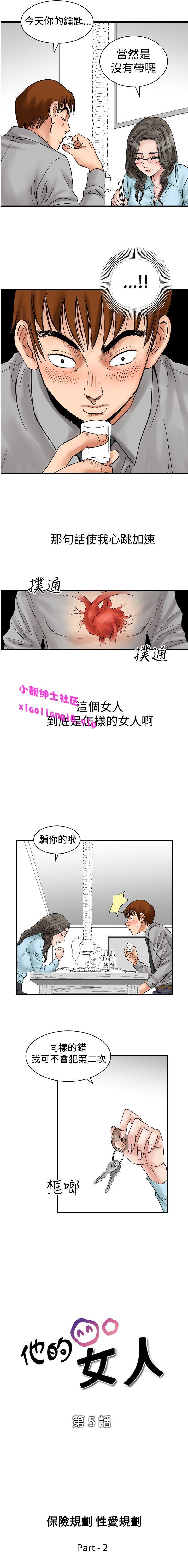 中文韩漫 他的女人 Ch.0-12 40