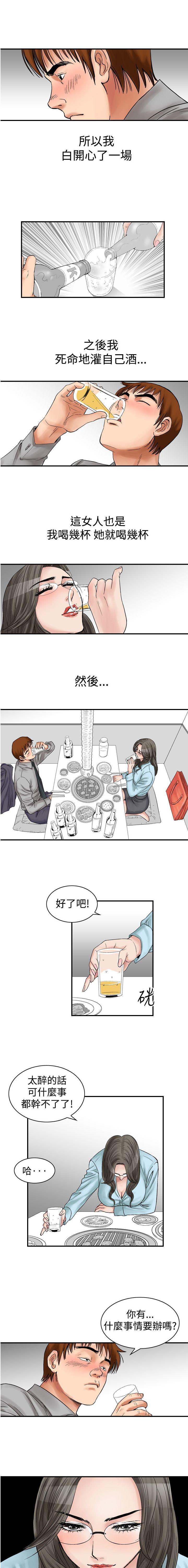 中文韩漫 他的女人 Ch.0-12 41