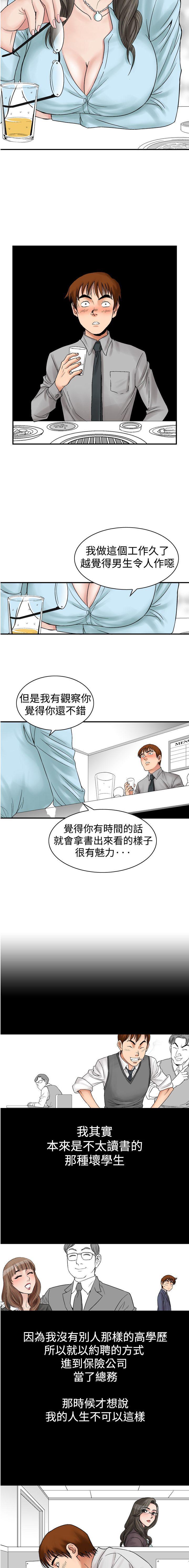 中文韩漫 他的女人 Ch.0-12 43
